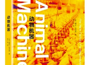 """《动物机器》:更新动物福利管理的观念和思维,探讨人与动物如何回归""""公平契约"""""""