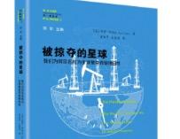 《被掠夺的星球》:世界著名经济学家针对全球贫困和环境破坏,寻找可持续发展之路