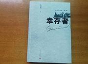 唐俊荣:凝望远去的岁月——读陆天明的《幸存者》