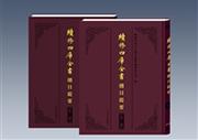 """传薪者:上海古籍出版社的""""墨与火""""之歌"""