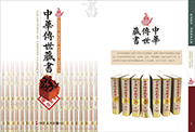 《中华创世藏书》:新中国成立以来规模较大的普及性古籍整理项目,囊括先秦到晚清历代重要典籍