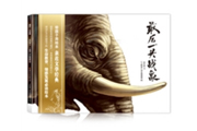 《最后一头战象》:动物小说大王沈石溪、国际大奖插画师泽瓦斯凯斯历时两年精心打造,入选多个版本小学语文教材