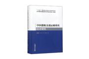 """《中国港航交通运输系统经济研究》:结合""""一带一路""""倡议,为中国连接世界、构建我国开放型经济新体制"""