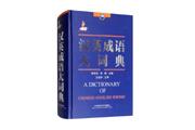 《汉英成语大词典》:国内目前收词最多的汉英成语词典