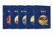 """""""蔚蓝色世界文学经典""""系列丛书:名家、名译联手打造""""双语无障碍阅读"""""""