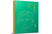 《普鲁斯特的凝视》:速读100位西方现代文学大师,以文学大家的精神肖像拓宽人文视野