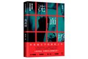 《洗面桥:我从监狱带来的故事》:成都版《罗生门》,七个互不相识的死囚犯讲的七个故事