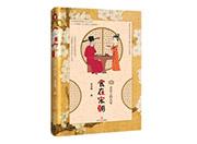 """李开周""""趣谈古代民生""""系列图书:从古代人的食、住、财三处,解读分析古代市井生活"""