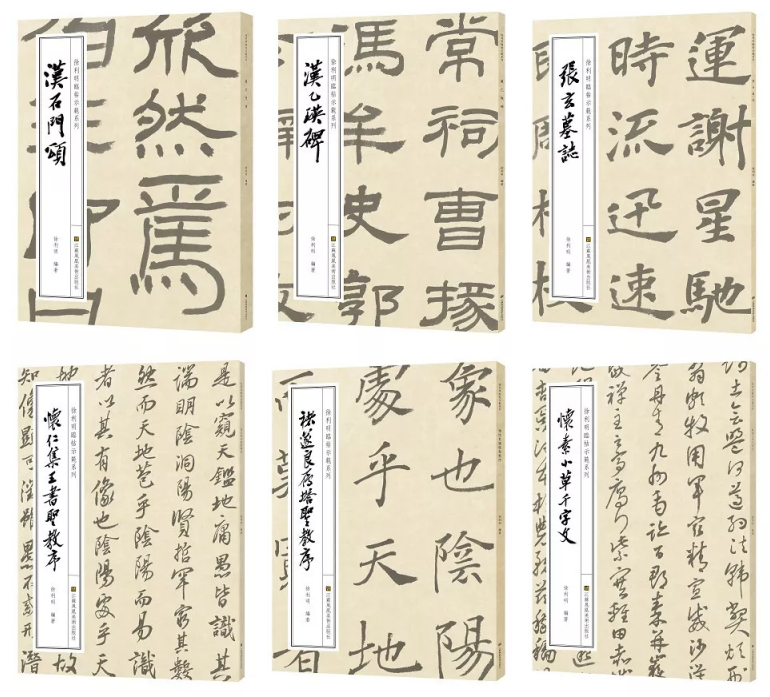 《徐利明临帖示范》:体验古代名家名帖名碑,获取书法美学的力量