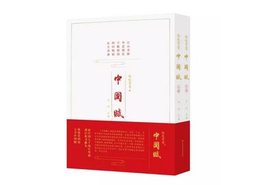 《中国赋》:原大仿真影印国学力作,纸质手感如案卷拂面