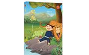 梁安早的变与不变——评儿童文学小说《黑桑》
