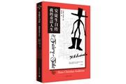 """《安徒生自传:我的童话人生》:西方五大自传之一,揭秘""""童话大王""""不为人知的真实人生"""