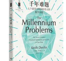 《千年难题》:有没有兴趣来解一下这七个悬赏1000000美元的数学问题?