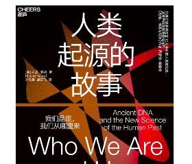 《人类起源的故事》:我们是谁?我们从哪里来?