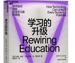 苹果公司教育副总裁库奇重磅力作,告诉我们教育未来方向在哪儿?