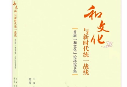 """《""""和文化""""与新时代统一战线》:江西人民社推出首届""""和文化""""论坛论文集"""