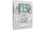 首部良渚主题童书《五千年良渚王国》,以中国画风展现五千年文明