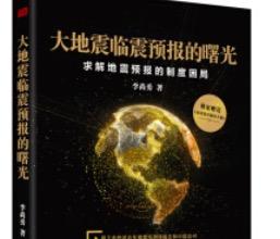 《大地震临震预报的曙光》:深度解读地震预报的制度困局
