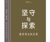 《�允嘏c探索》:�Y深出版人樊希安13年出版工作的精�A文集