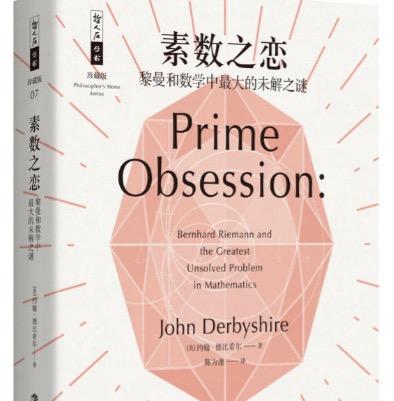 《素数之恋》:一本书读懂黎曼假设
