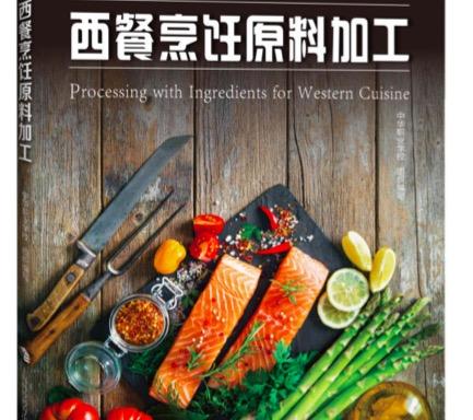 《西餐烹饪原料加工》:成为职业厨师必修课