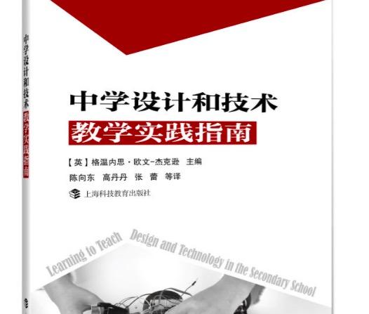 《中学设计和技术教学实践指南》:美国历届总统重点推进的中小学技术课程重要指导书