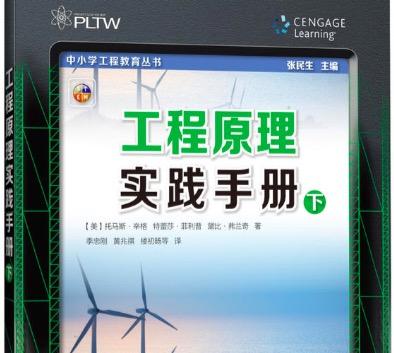 《工程原理实践手册》:一本帮助学生训练工程基本技能的配套练习册