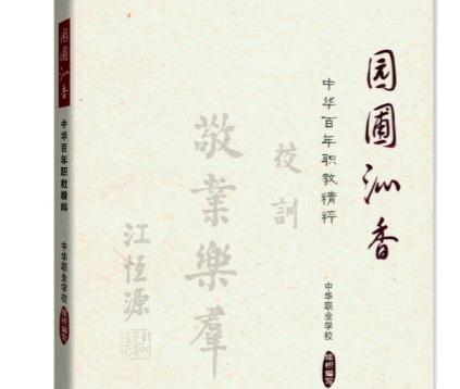 《园圃沁香》:百年栉风沐雨,锻造中华职教精粹