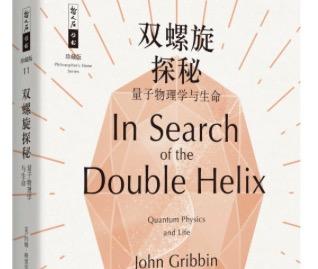 《双螺旋探秘》:寻找量子物理学与生命的关系,揭开DNA与永恒的生命之谜