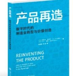 《产品再造》:企业如何在数字时代进行制造业转型与价值创造