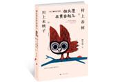 《猫头鹰在黄昏起飞》:一本直达村上春树内心世界的小说