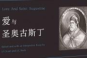 讲书堂 | 《爱与圣奥古斯丁》:和阿伦特共同探索爱的本质