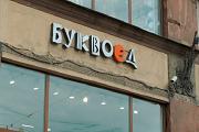 必须为转变做好准备——俄罗斯市场驱动因素与Denis Kotov给出版商的建议