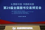 华东师范大学出版社亮相书博会,众多佳作献礼共和国七十年华诞