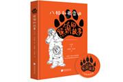 """""""不着调""""的父子熊,他们的故事就是我们的生活!——《熊镇的故事:八顿和弗雷迪(二)》"""