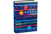 从颜色的视角追溯人类文化发展史