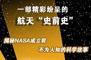 讲书堂 | 《打破重力束缚》:这里有NASA之前的航天故事