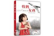 漂亮的书从哪里来?——曹文芳《牧鹤女孩》美术装帧大揭秘
