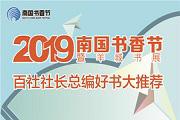7位书业大咖寄语南国书香节,让阅读科普成为现代人的日常功课