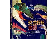 """接力出版社重磅推出  """"星球探秘"""":带孩子边走边看,探索世界的秘密"""
