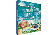 把世界放在一本书里,《世界地理地图大百科》带孩子畅游全球
