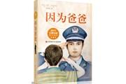 为了儿童,英雄主义文学必须存在——评韩青辰的长篇小说《因为爸爸》