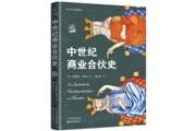《中世纪商业合伙史》:影响马克斯·韦伯一生的商法史专著!