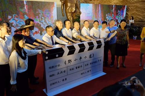 中文传媒荣誉出品重大革命历史题材电影《邓小平小道》