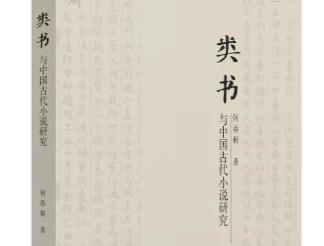 如何以类书为研究视角,研究中国古代小说发展的规律?