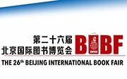 "2019 BIBF今日开幕,这份是逛书展必需的""参展手册""!"