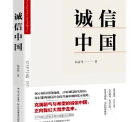 国无诚信,无以立本——如何打造一个《诚信中国》?