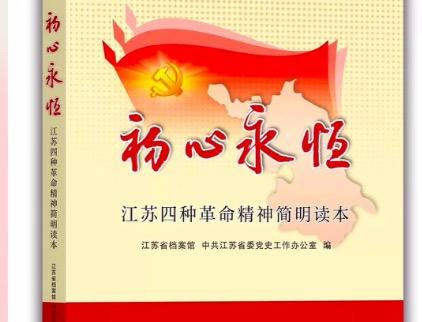 《初心永恒》积极弘扬江苏四大革命精神