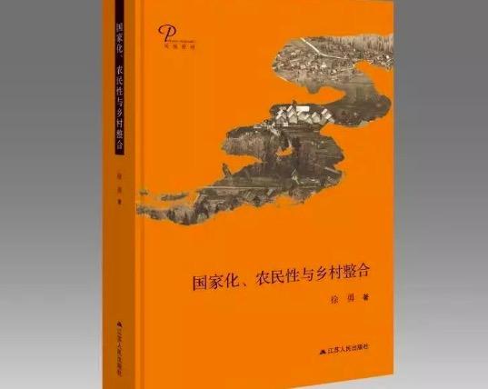 著名政治学者徐勇十年磨一剑,中国农村学说再添新作《国家化、农民性与乡村整合》