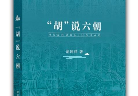 六朝博物馆馆长胡阿祥带你穿越六朝,寻访历史中的金陵